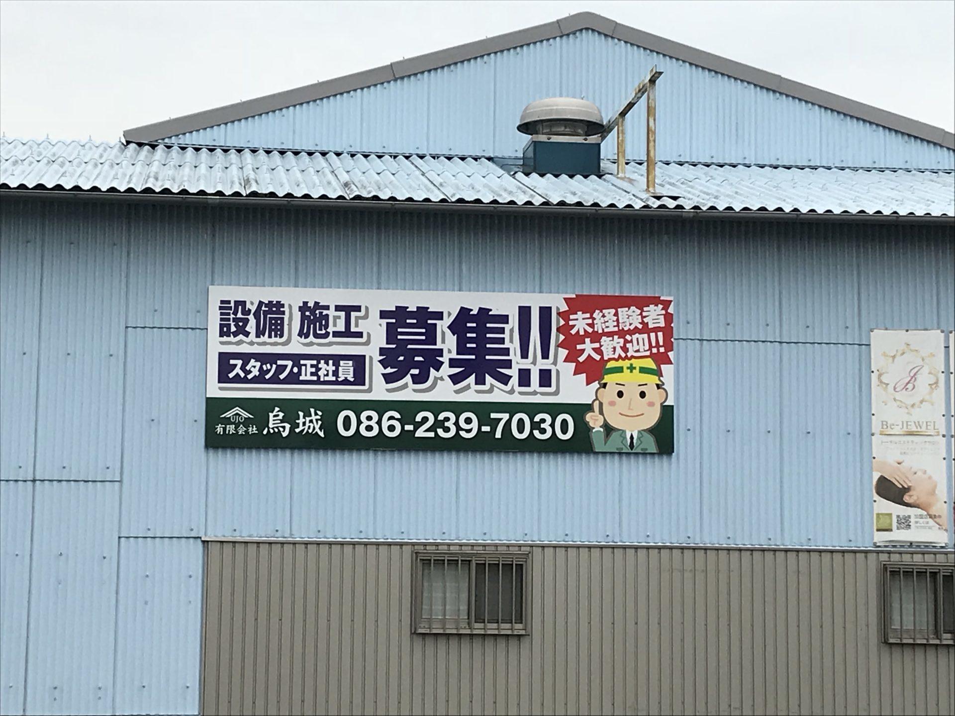 写真:岡山市 鳥城様の看板