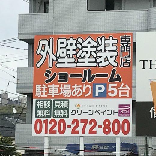 広島県 看板 クリーンハウス工業様