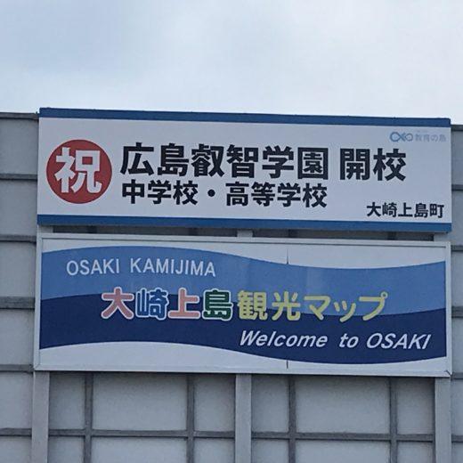 広島県 看板 広島叡智学園