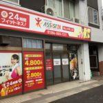 広島県福山市店舗看板設置
