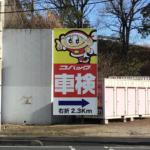 広島県福山市野立て看板