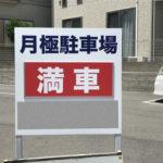 広島県尾道市看板工事