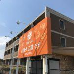 広島県福山市看板工事