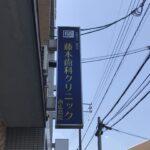 広島県広島市看板工事