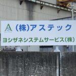 岡山県笠岡市看板